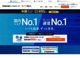 xserver.jp