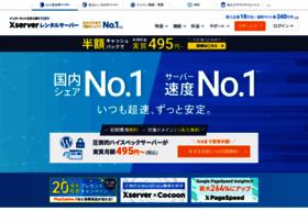 xserver.ne.jp