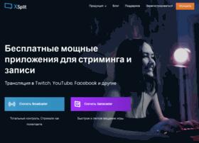 xsplit.ru