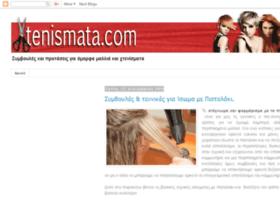 xtenismata.com