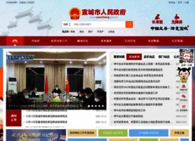xuancheng.gov.cn