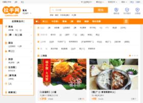 xuancheng.lashou.com
