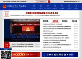 xuanzhou.gov.cn