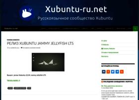 xubuntu-ru.net