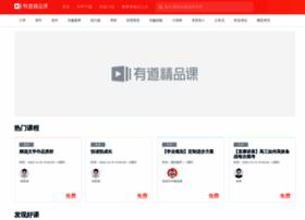 xue.youdao.com
