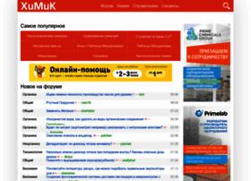 xumuk.ru