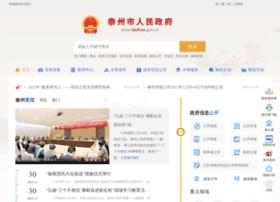 xxgk.taizhou.gov.cn