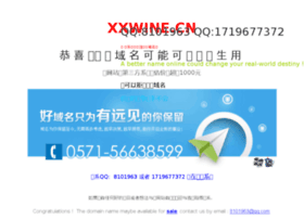 xxwine.cn