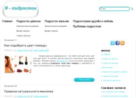 ya-podrostok.ru