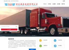 yadex.com.cn