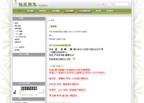 yafon.com.tw