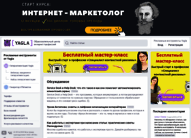 yagla.ru