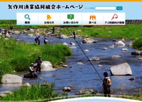 yahagi-ayu.net