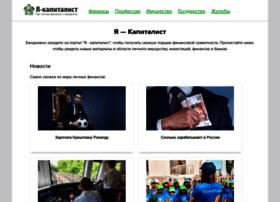 yakapitalist.ru