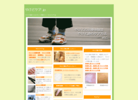yakedocare.client.jp