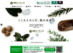yakuin-organic.co.jp