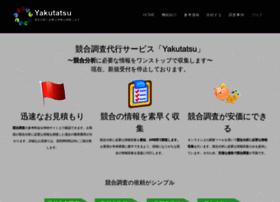 yakutatsu.com