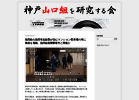 yakuza893.blog.jp