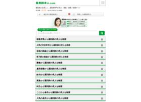 yakuzaishi-kyujin.com