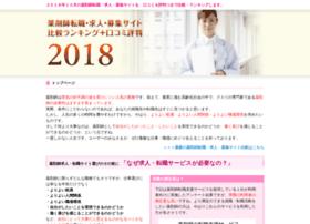 yakuzaishi-ranking.com