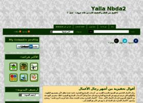yalla-nbda2.blogspot.com