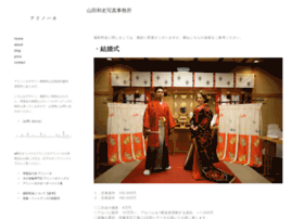 yamadakazufumi.com