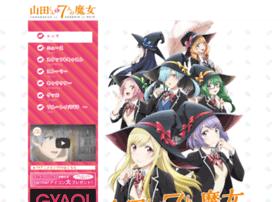 yamajo-anime.com