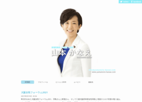 yamamoto-kanae.com