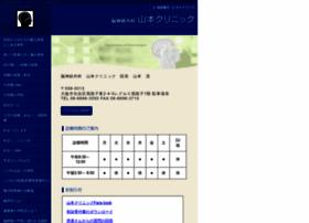 yamamotoclinic.jp