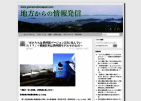 yamamotomasaki.com