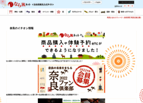 yamatoji.nara-kankou.or.jp