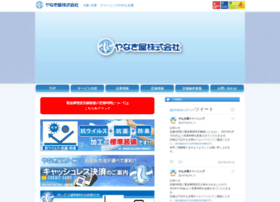 yanagiya-cl.com