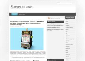 yaneznal.ru