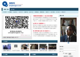 yanghengjun.com