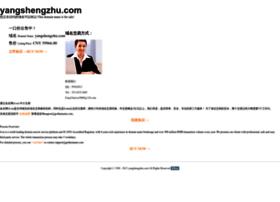 yangshengzhu.com