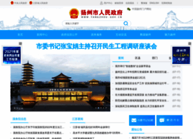 yangzhou.gov.cn