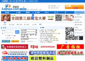 yangzhou.laijiuye.com