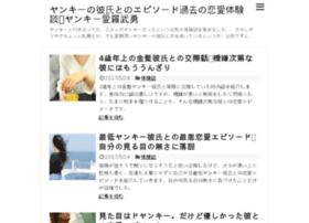 yanlove.jp