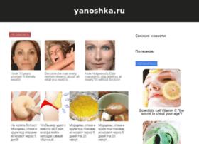 yanoshka.ru