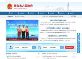yantai.gov.cn