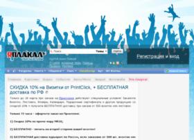 yaplakal.com.ru