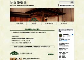 yarai-nohgakudo.com