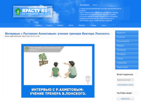yarasty.ru
