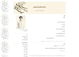 yarhamidi.blogfa.com