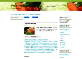 yasai.aromahow.com