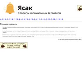 yasak.ru