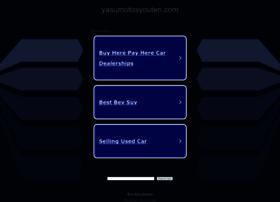 yasumotosyouten.com