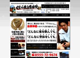 yawara-seitai.com