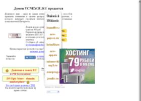 ycnexgu.ru
