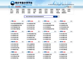 yearbookchina.com